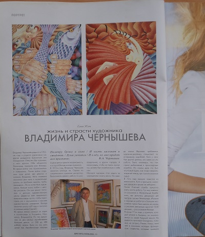 Берег, статья