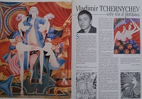 Картина Казанова